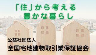公益社団法人全国宅地建物取引業保証協会